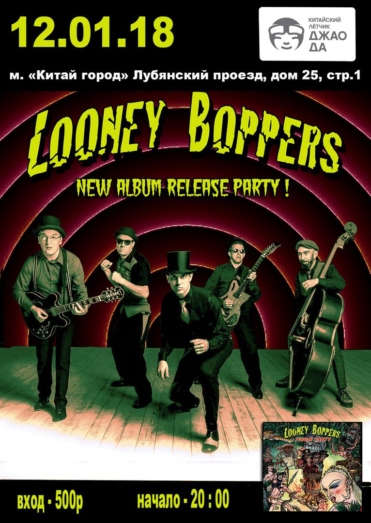 12.01 Looney Boppers New Album Relese Party в клубе Джао Да!!!
