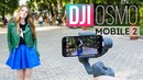 DJI Osmo Mobile 2 – стабилизатор для смартфонов. Идеи для видео