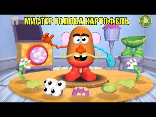 Голова Мистера Картофель - Создаем образы Забавные Игры Для Детей - Забавные Обучающие Видеоигры