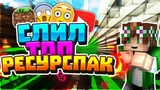 СЛИЛ ТОП РЕСУРПАК ДЛЯ ПВП!!! EggWars l Mini-game #3