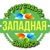 Agrousadba Zapadnaya