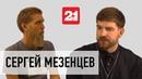 Сергей Мезенцев о Реутов ТВ, Lil Dike о Gazgolder и о шоу в Вечернем Урганте