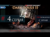Dark Souls 2 в первый раз. Crown of the Old Iron King (DLC) #4