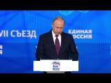 Владимир Путин выступил на пленарном заседании XVII съезда Всероссийской политической партии «Единая Россия».