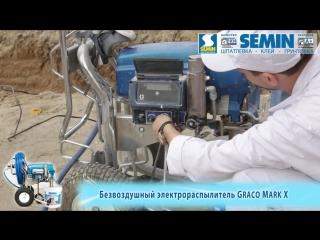 Механизированная шпаклевка, отделка стен, СЕМИН(SEMIN Россия), бизнес предложение в конце видео