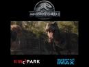 «Мир Юрского периода 2» - уже в Kinopark в формате IMAX 3D!