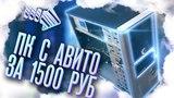 БЮДЖЕТНАЯ СБОРКА ИГРОВОГО ПК ЗА 1500 РУБЛЕЙ C АВИТО НА AMD .feat Maddy MURK PC BOYARE