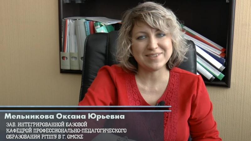 Парикмахерское искусство СПК РГППУ Омск