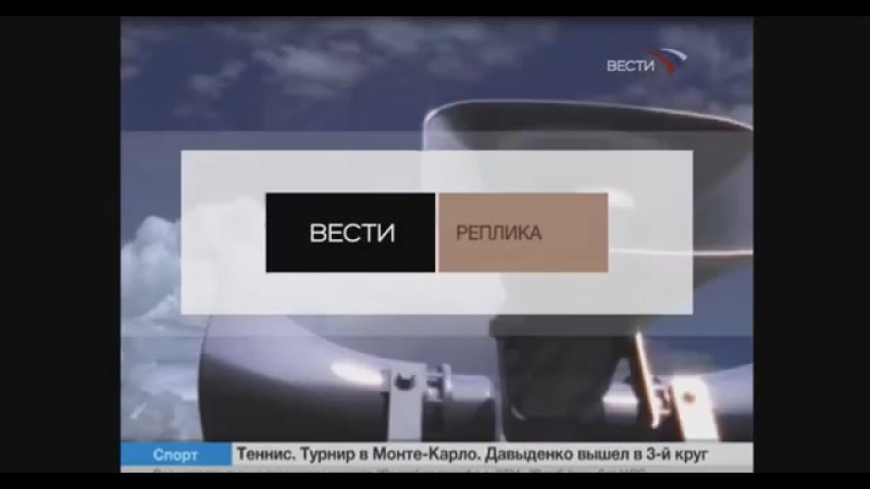 Заставка программы Вести Реплика (Вести-Россия 24, 2007-2011