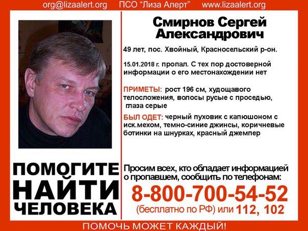 Внимание!#Пропал человек!  #Смирнов Сергей Александрович, 49 лет, Хвой