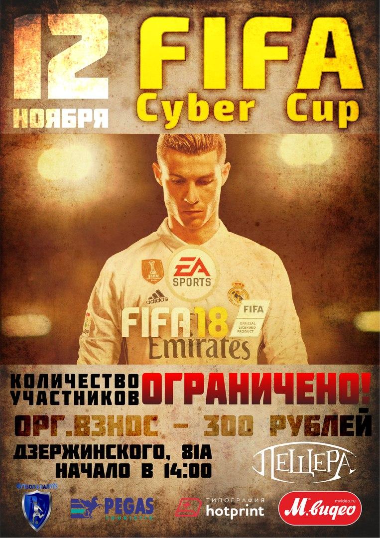 Афиша Калуга ТУРНИР FIFA CYBER CUP