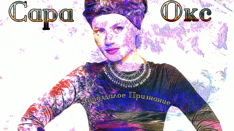 Сара Окс - Запоздалое Признание (Official Audio 2014)