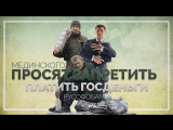 Мединского просят запретить платить госденьги актерам-русофобам (Руслан Осташко)