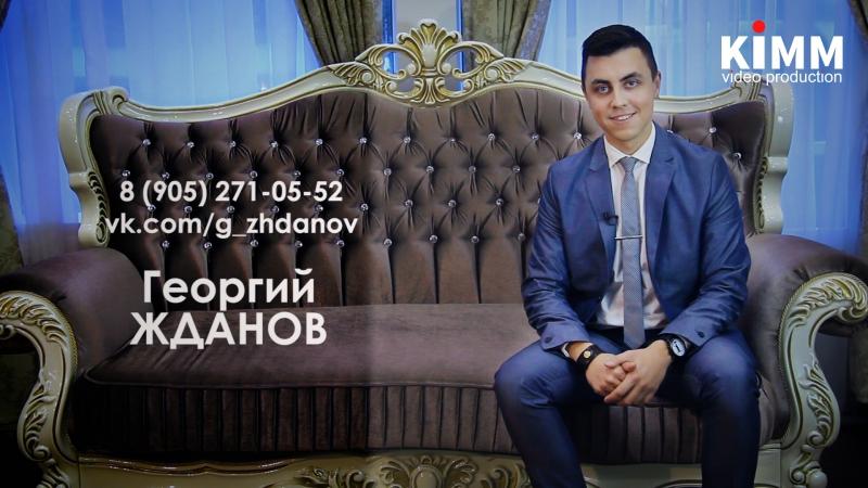 Георгий Жданов. Ведущий корпоративов