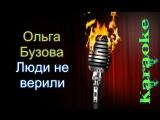 Ольга Бузова - Люди не верили ( караоке )
