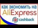 КАК ПОЛЬЗОВАТЬСЯ КЭШБЭКОМ - ЛУЧШИЙ КЭШБЭК АЛИЭКСПРЕСС - ePN CashBack