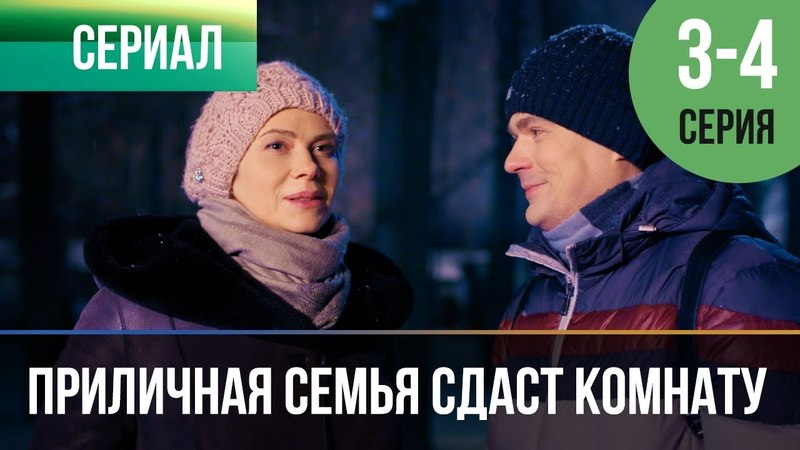 Приличная семья сдаст комнату 3 и 4 серия - Мелодрама   Фильмы и сериалы - Русские мелодрамы