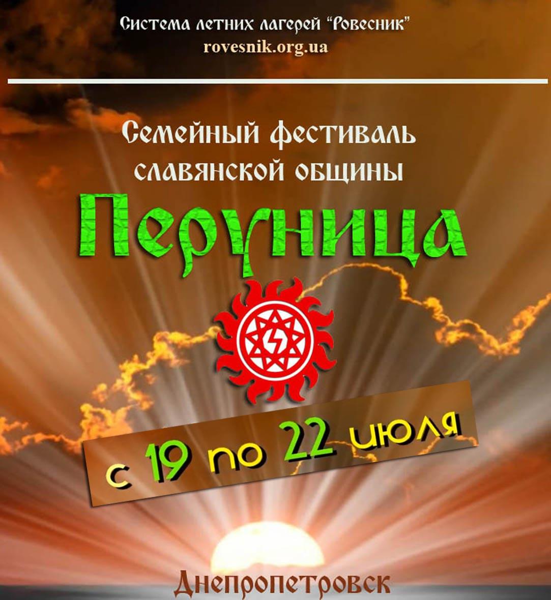 Приглашаем на Перуницу с 19 по 22 июля