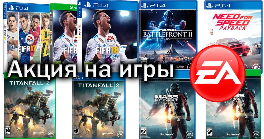Акции на игры EA
