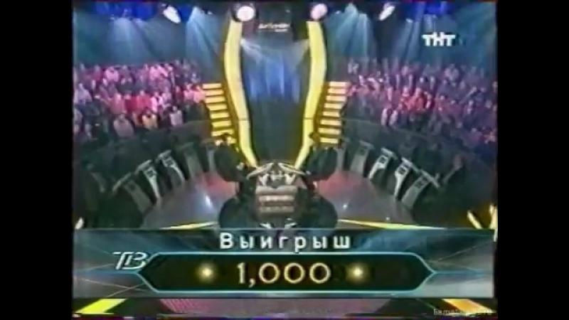О счастливчик 21 10 2000