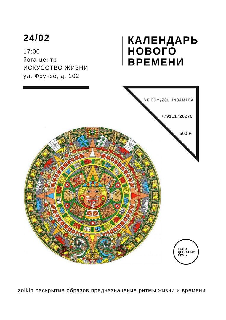 Афиша Тамбов 14/01 Календарь Нового времени. Обучение.