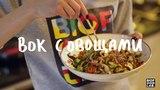 Как приготовить вок с овощами: простой и полезный рецепт
