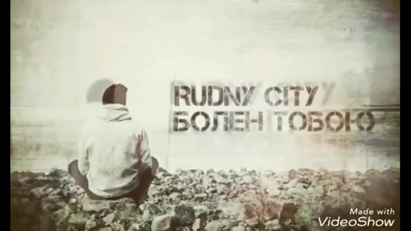 RUDNY CITY болен тобою парт BELLO SALTO