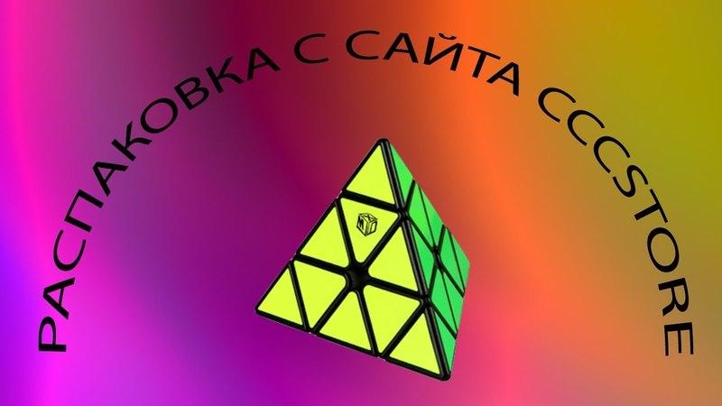 Анбоксинг с CCCSTORE.RU часть II - QiYi MoFangGe X-Man Pyraminx Magnetic BELL и Логотип Adidas