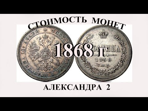 Стоимость монет императора Александра 2 го 1868 года