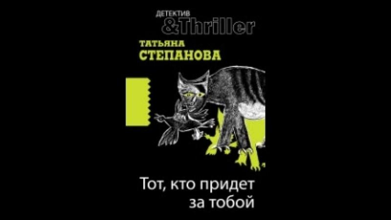 Татьяна Степанова - Тот, кто придёт за тобой. Часть 1 [ Детектив. Михаил Китель ]
