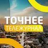 Новости Тюмени | Точнее