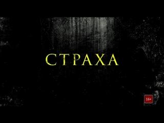 Новые мутанты - Официальный русский трейлер 2019