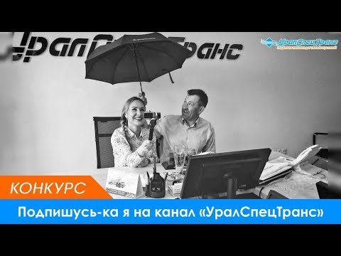 Конкурс Подпишусь-ка я на канал УралСпецТранс