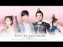 「FSG 404 As-akura」Чжу Синцзе «Если б ты могла понять»