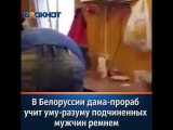 Женщина-прораб воспитывает рабочих в Белоруссии