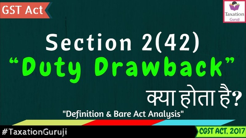 What Is DUTY DRAWBACK/DBK In GST | Section 2(42) | CGST Act: Definition, Meaning