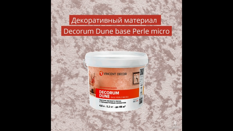 Decorum Dune base Perle micro