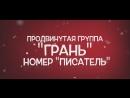 """ЦСТ """"Парадокс"""", продвинутая группа """"Грань"""", номер """"Писатель"""" (г. Тюмень)"""