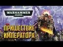 История Warhammer 40k Пришествие Императора и рождение Империума Глава 2