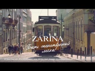 Zarina New Collection!