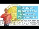 PlatinCoin подробно про технологии PLC Group AG