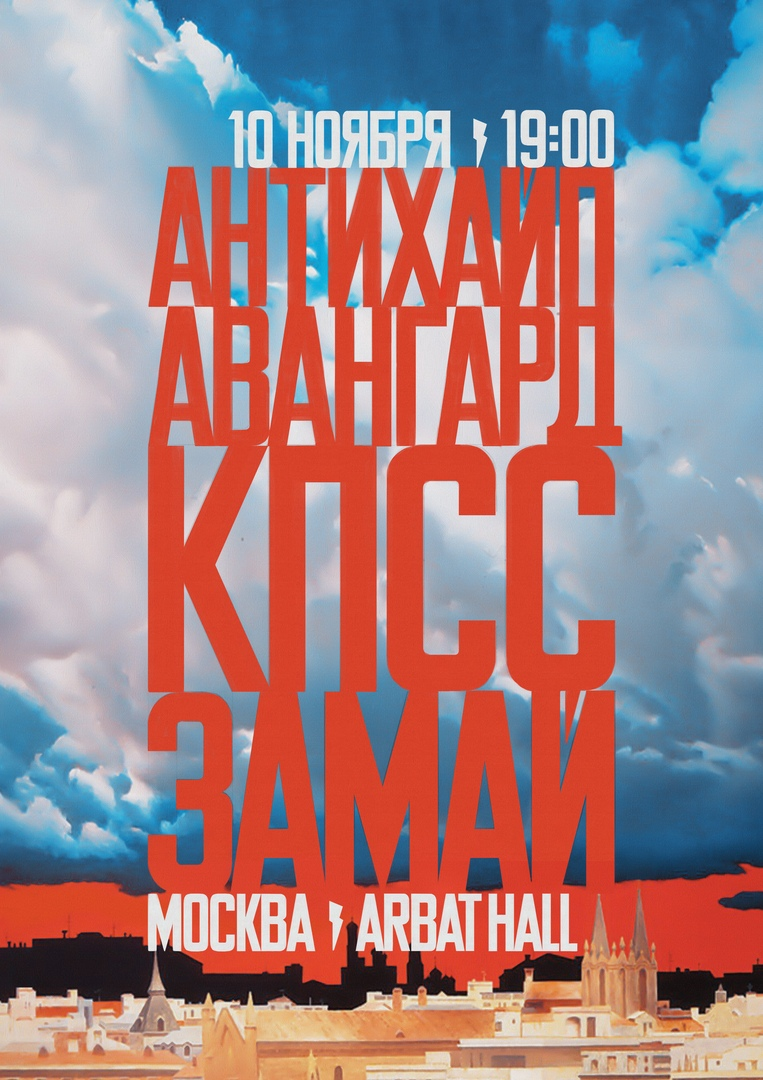 Афиша Москва ХАН ЗАМАЙ & СЛАВА КПСС / 10.11 - МОСКВА