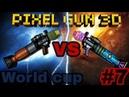 Pixel gun 3d World cup. heavy Weapons 7 1/8 финала РПГ VS пасхальная базука.