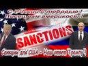 ПОШЛА-ЖАРА !Санкции для США от РОССИИ-Наш ответ Трампу