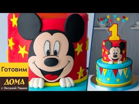 2-х ярусный Торт Микки Маус 🎂🎂🎂 Украшение Детского Торта Мастикой