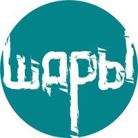 Логотип ШАРЫ / ЗАПЕРТЫЕ