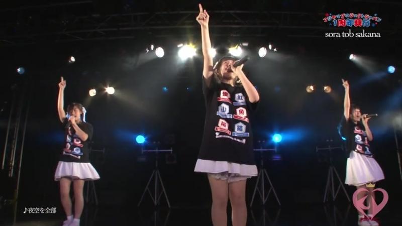 Sora tob sakana Fujiyama Project Japan 1shuunen Kougyou ~Tokyo Basho~ 2016 05 03 Shinjuku BLAZE