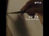 Второй тизер нового шоу Netflix