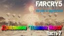 FarCry5 Дополнение Пленник Марса игра с другом часть №2
