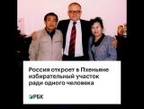 Россия откроет в Пхеньяне избирательный участок